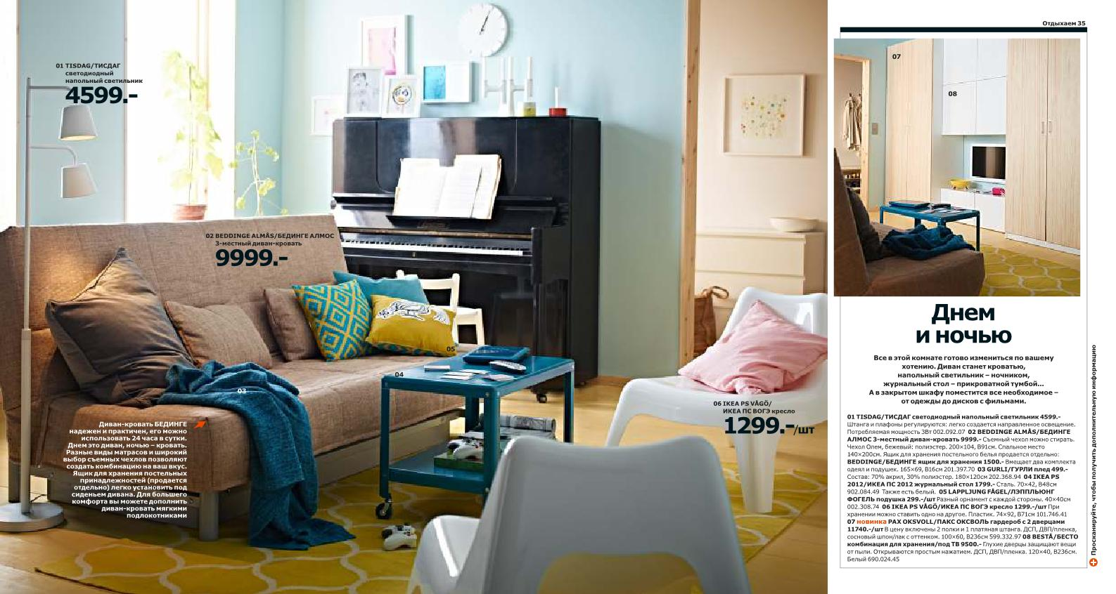 Модульные изделия обладают рядом современная модульная мебель для