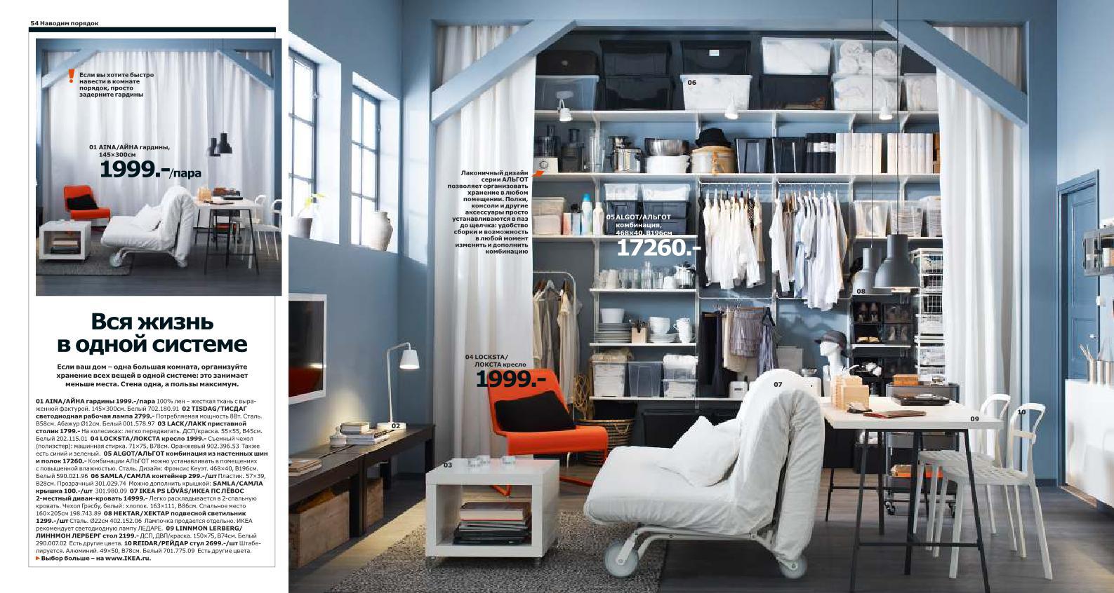 Скачать каталог IKEA 2014