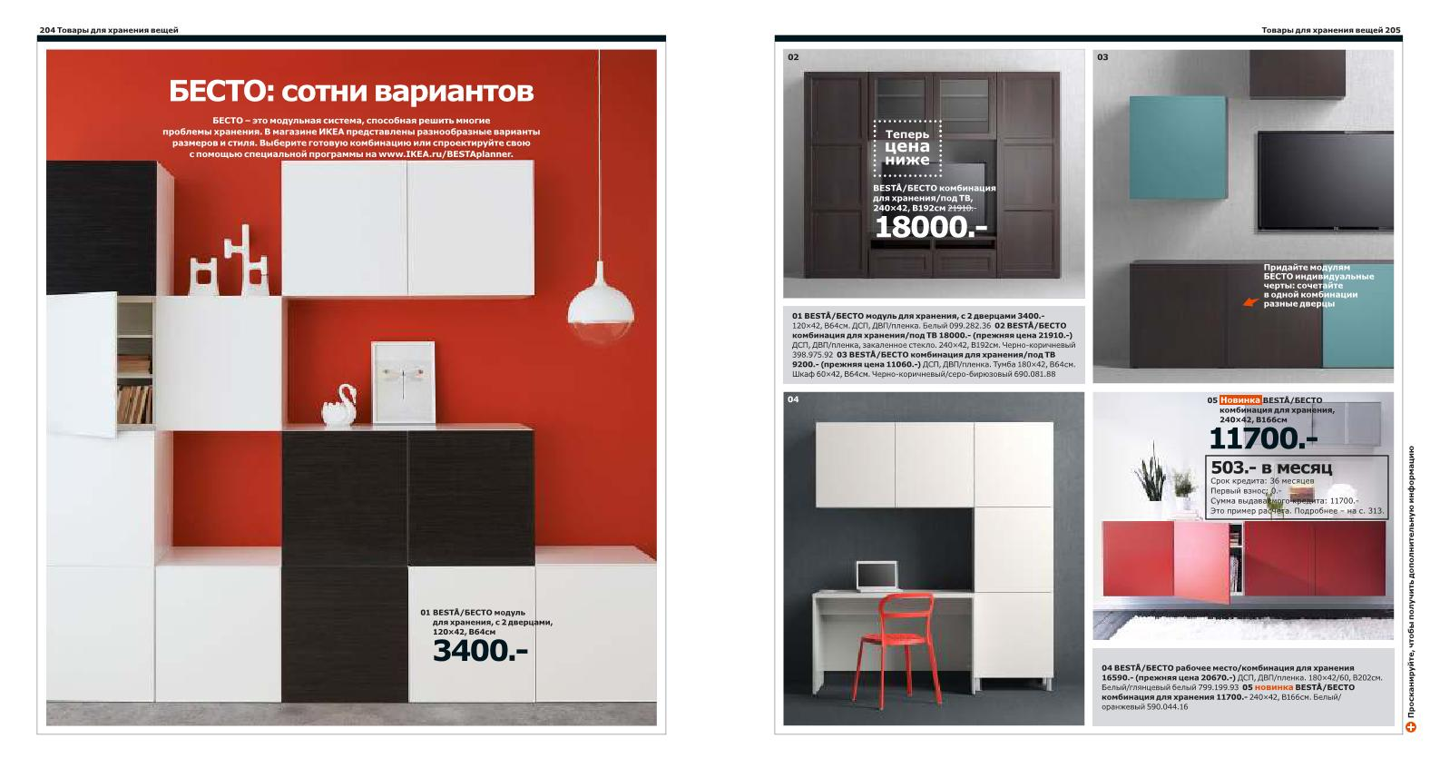 Презентация каталога ИКЕЯ 2014