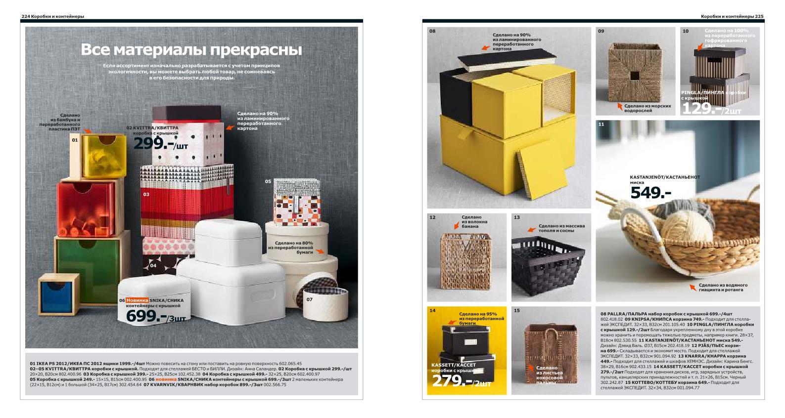 Обзор каталога IKEA 2014