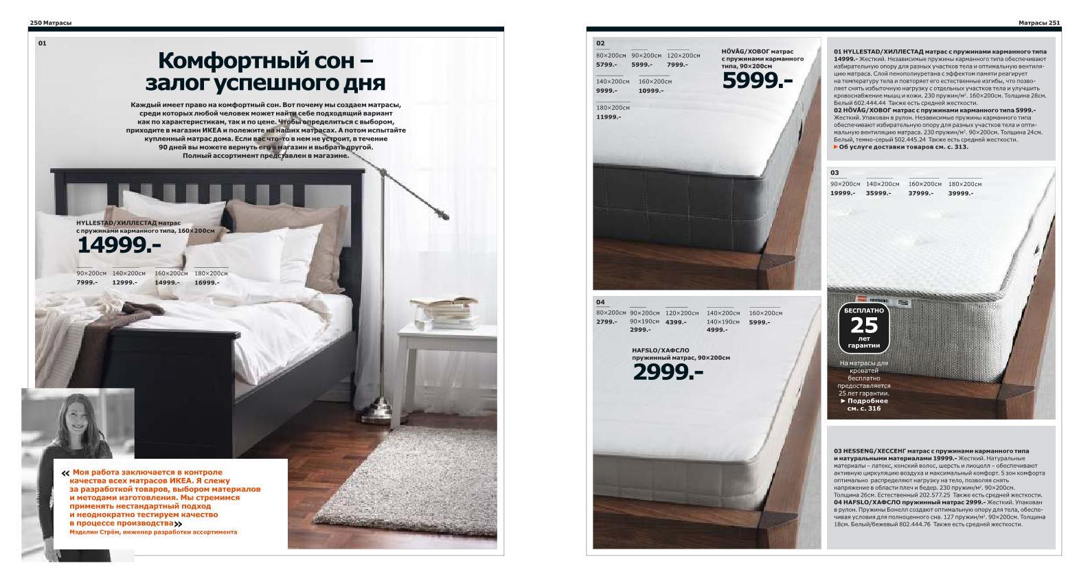 Каталог IKEA 2014