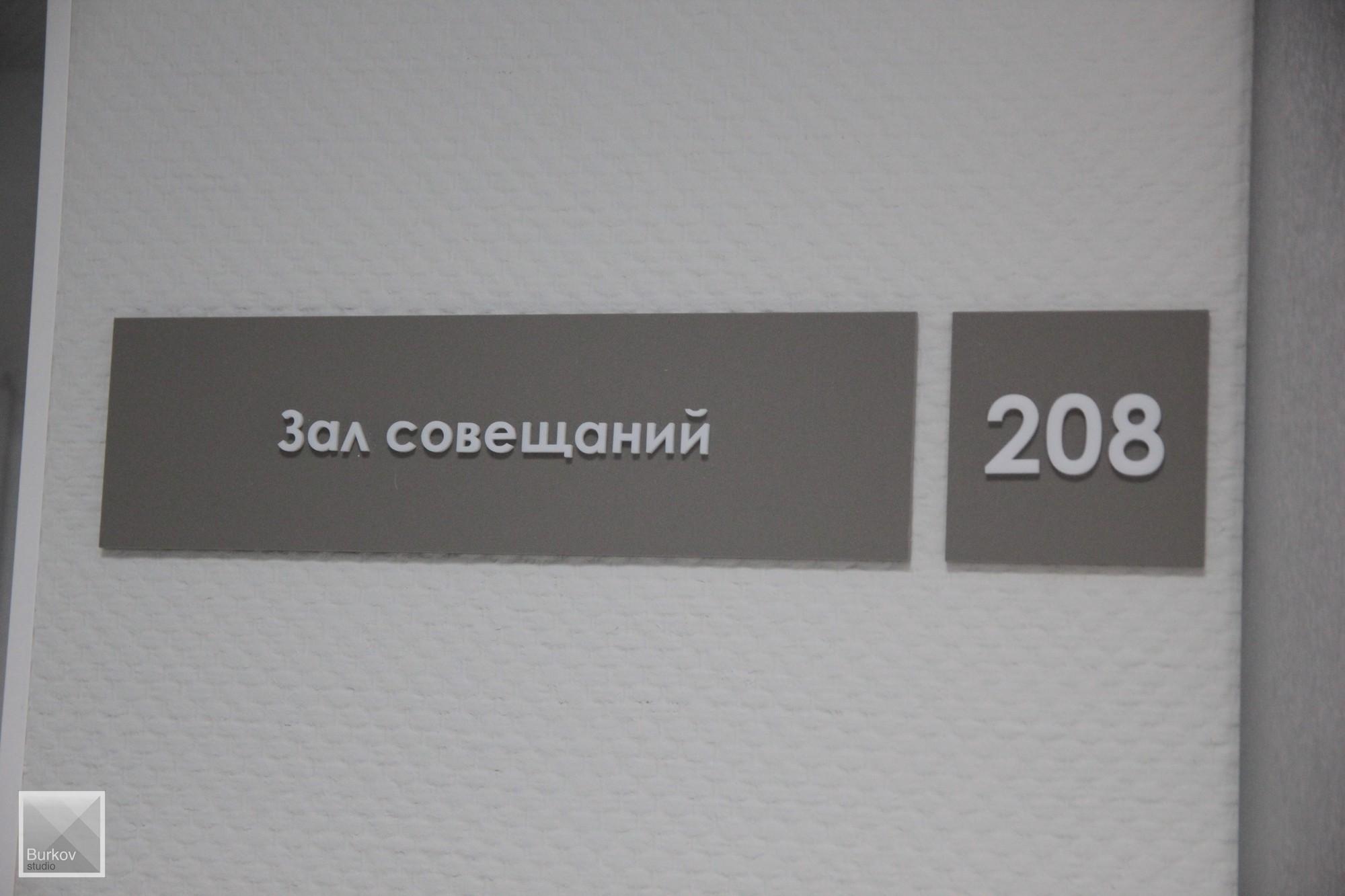 табличка наименования кабинета