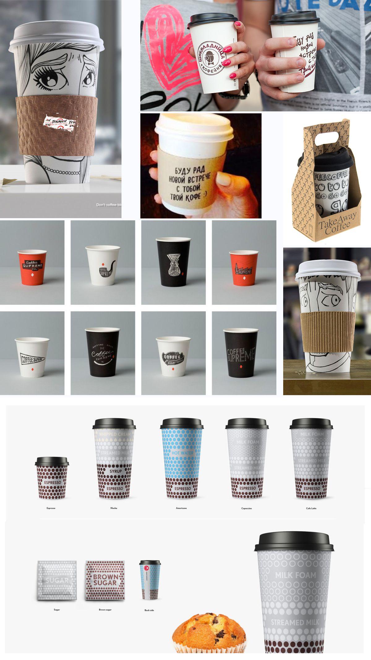 дизайн одноразовых стаканов для кофе