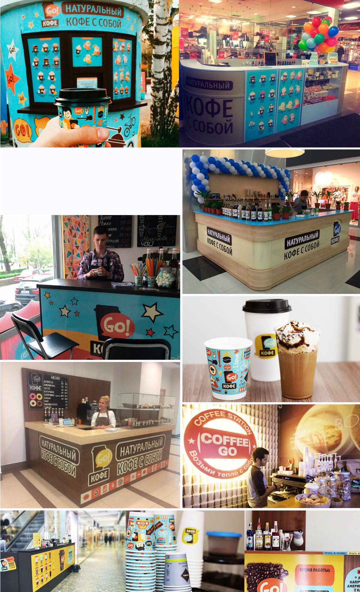 дизайн кофейни кофе GO