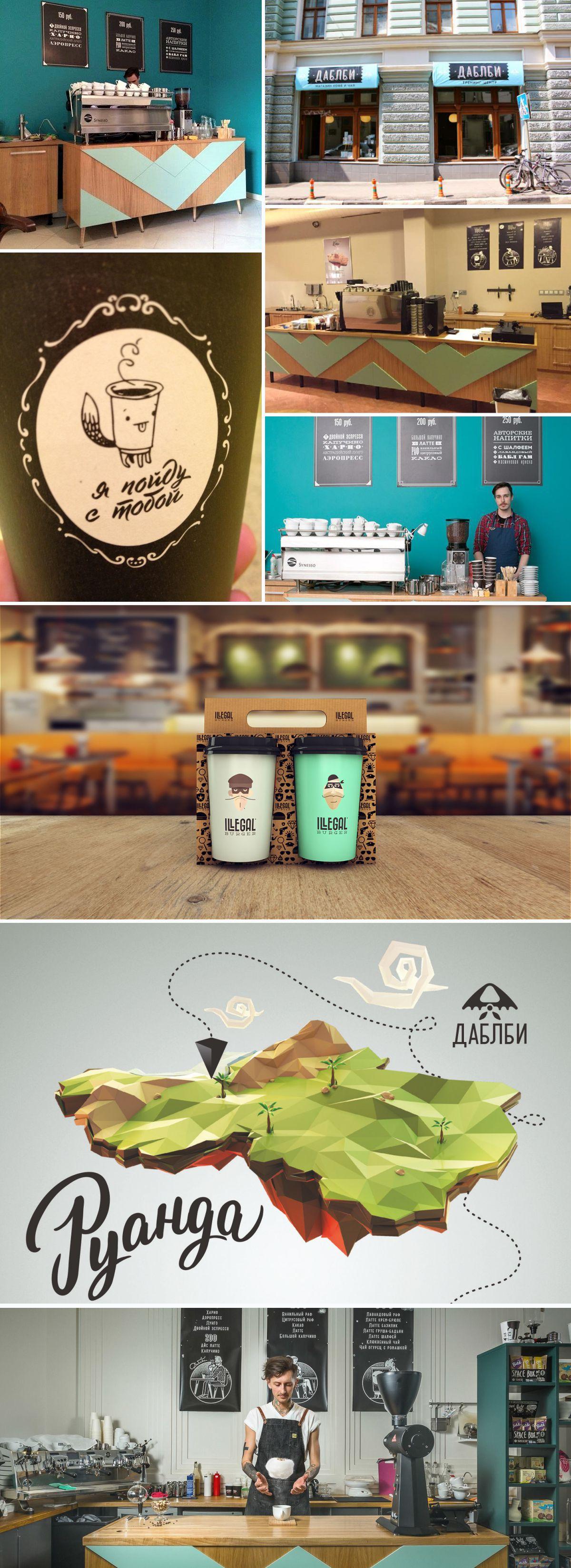 дизайн кофейни даблби