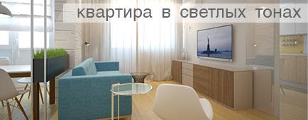 дизайн-проект квартиры в светлых тонах